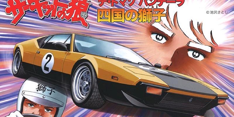 DLEDMV Best Motoring Circuit Ookami02