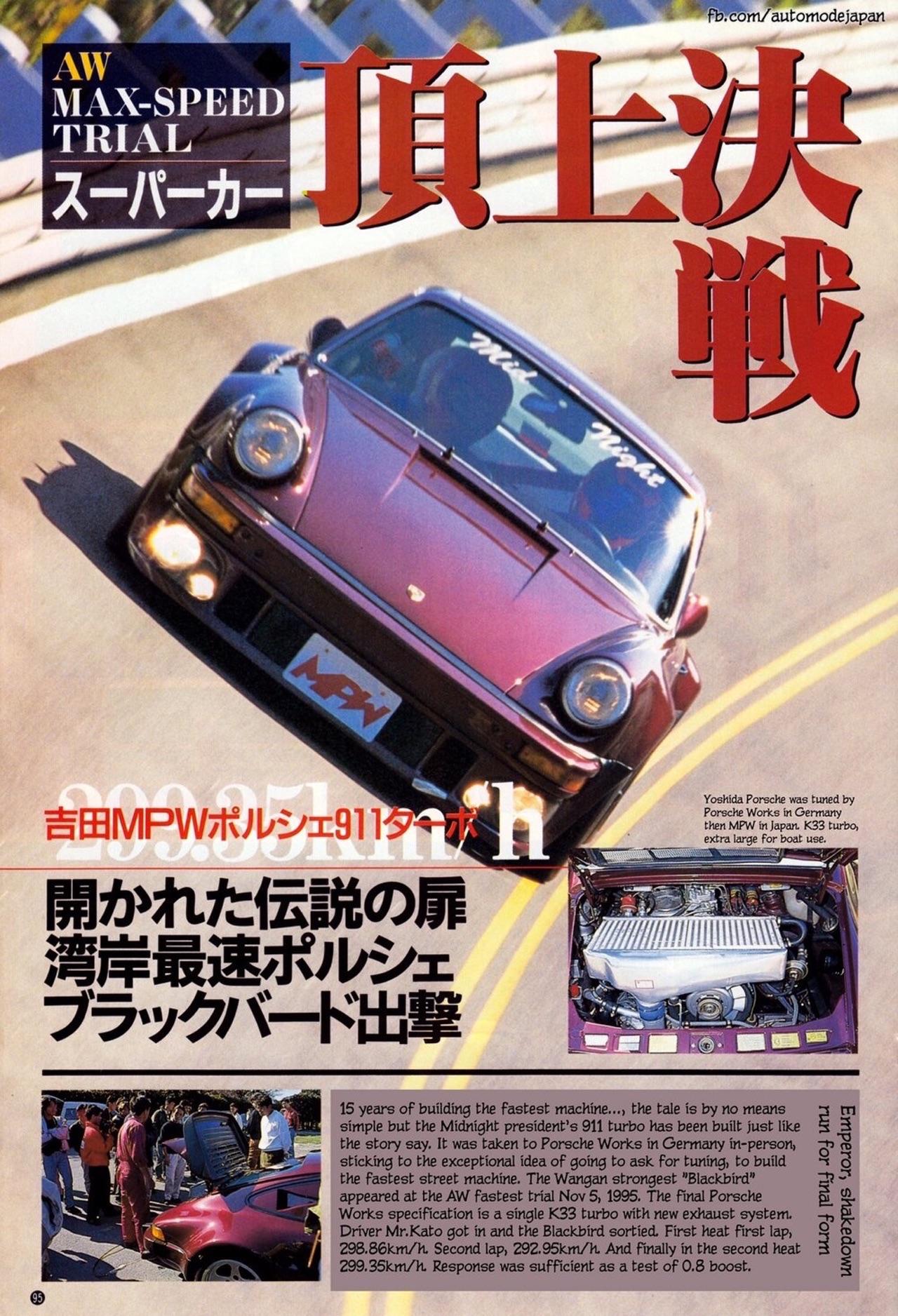 Yoshida Specials 930 Turbo, la Blackbird du Mid Night Club 8